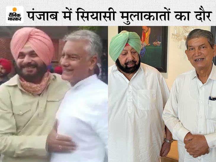 हरीश रावत से मीटिंग के बाद कैप्टन बोले- सोनिया का हर फैसला मंजूर; सिद्धू मंत्री-विधायकों से मिल रहे|जालंधर,Jalandhar - Dainik Bhaskar