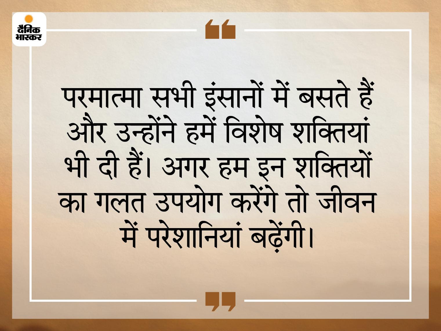 हर इंसान को भगवान ने कुछ खास गुण दिए हैं, इनका दुरुपयोग नहीं करना चाहिए|ज्योतिष,Jyotish - Dainik Bhaskar