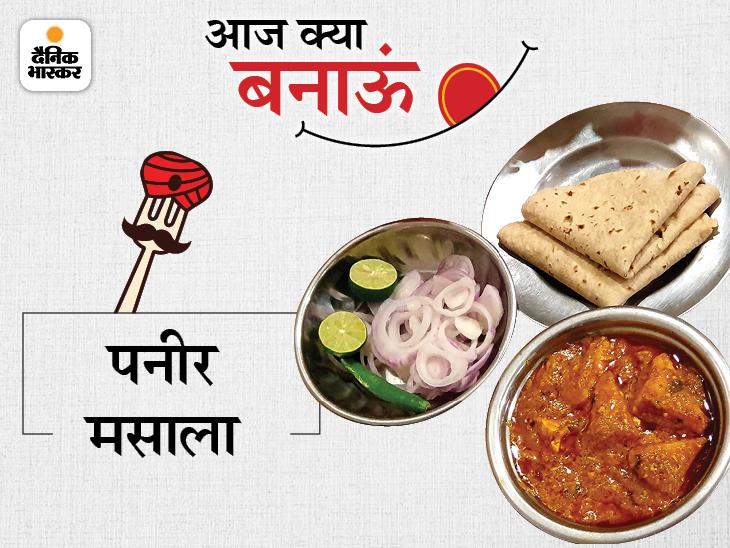 संडे को कुछ स्पाइसी खाने का मन हो तो पनीर मसाला ट्राय करें, सिर्फ 20 मिनट में हो जाएगा तैयार|लाइफस्टाइल,Lifestyle - Dainik Bhaskar