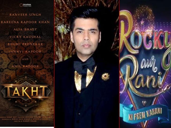 ठंडे बस्ते में गई मल्टीस्टारर फिल्म 'तख्त', मुगलों की कंट्रोवर्शियल स्टोरी की बजाए अब 'रॉकी और रानी की प्रेम कहानी' पर फोकस करेंगे करण जौहर|बॉलीवुड,Bollywood - Dainik Bhaskar