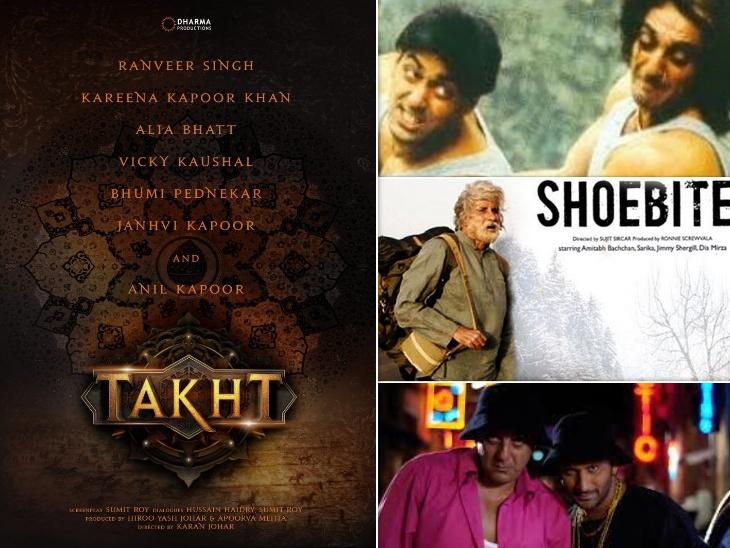 करण जौहर की फिल्म तख्त रुकी, बड़े एक्टर्स की ये बिग बजट बॉलीवुड फिल्में भी नहीं हुईं अब तक रिलीज|बॉलीवुड,Bollywood - Dainik Bhaskar