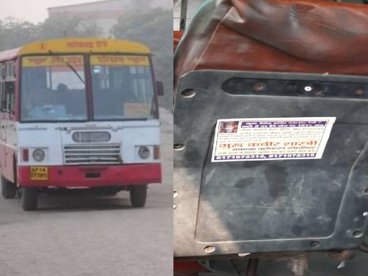 ट्विटर यूजर ने लिखा- 'आरएम गाजियाबाद एक शानदार काम कर रहे हैं जो बाबाजी के निजी कारोबार के लिए यूपीएसआरटीसी की बसों का इस्तेमाल करने दे रहे हैं' - Dainik Bhaskar