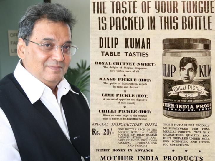 डायरेक्टर सुभाष घई ने बताया-अपने दोस्त बाबूराव के लिए दिलीप कुमार ने फ्री में किया था विज्ञापन, इसके अलावा करियर में नहीं किया कोई एड|बॉलीवुड,Bollywood - Dainik Bhaskar