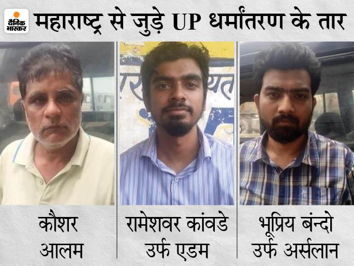 ATS की टीम ने महाराष्ट्र से 3 आरोपियों को गिरफ्तार किया, लखनऊ लाकर होगी इनसे पूछताछ; खाड़ी देशों तक फैला था इनका नेटवर्क लखनऊ,Lucknow - Dainik Bhaskar