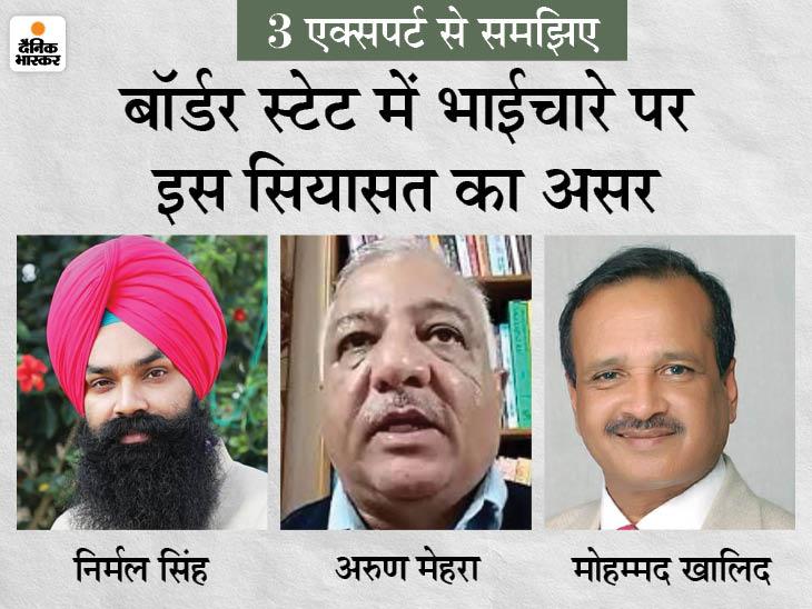 पंजाब विधानसभा चुनाव 2022 पर एक्सपर्ट अपनी विशेष राय रखते हैं।
