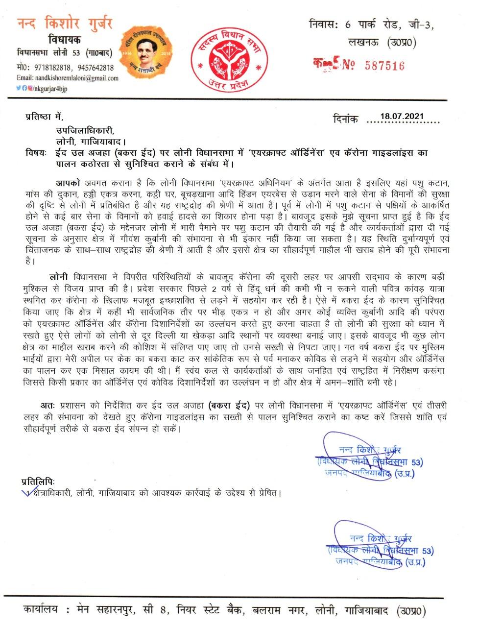 बीजेपी विधायक नंदकिशोर गुर्जर द्वारा एसडीएम लोनी और सीओ को लिखा गया पत्र।