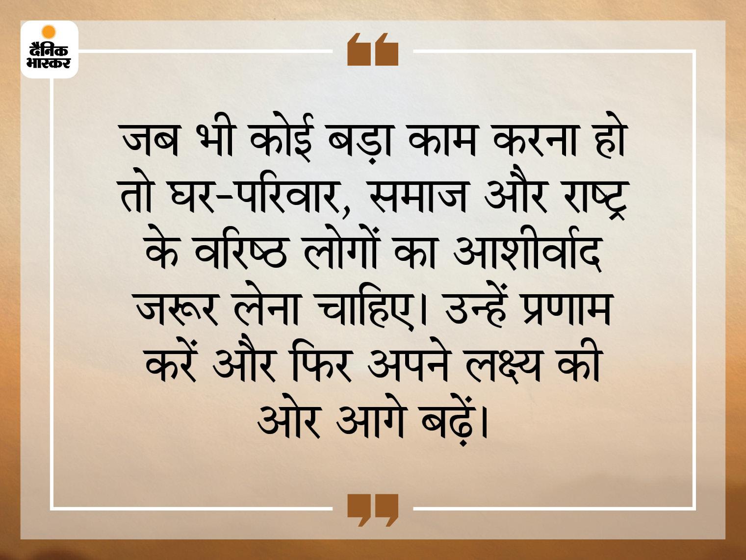बड़े-बूढ़ों के आशीर्वाद से बढ़ता है हमारा आत्मविश्वास और मिलती है सफलता|धर्म,Dharm - Dainik Bhaskar