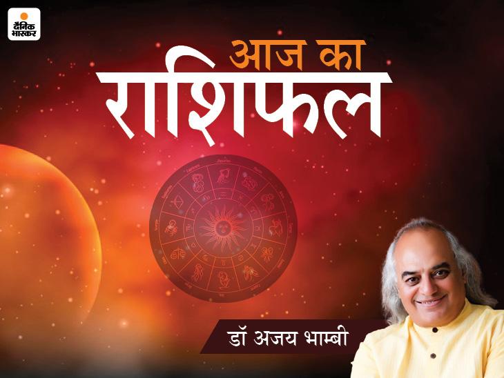 5 राशियों के लिए अच्छा रहेगा सोमवार; मेष, कन्या और कुंभ वालों को हो सकता है धन लाभ|ज्योतिष,Jyotish - Dainik Bhaskar