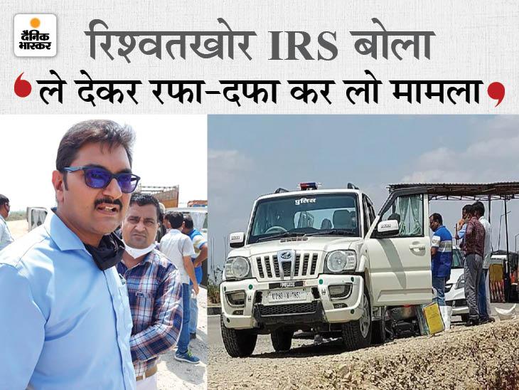 पूर्व IAS महावीर यादव के बेटे IRS शशांक यादव ने मिठाई के डिब्बे में छुपा रखी थी घूस की रकम, इनके भाई संजय यादव बलिया के एडिशनल एसपी हैं|प्रयागराज,Prayagraj - Dainik Bhaskar