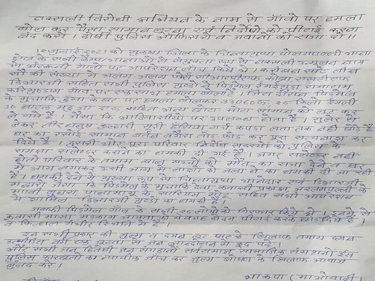 पर्चा जारीकर कहा- सुरक्षाबलोंने ग्रामीणके घर से पैसेऔर सामान लूट लिए,IG बोले-फोर्स को बदनाम करने की कोशिश कर रहे माओवादी|छत्तीसगढ़,Chhattisgarh - Dainik Bhaskar