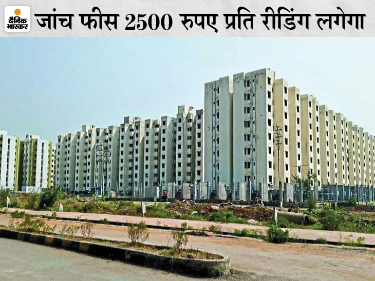 आम लोग भी सरकारी एजेंसी से करा सकेंगे भवन गुणवत्ता की जांच, क्वालिटी खराब निकली तो दावा करने में होगी आसानी|रायपुर,Raipur - Dainik Bhaskar