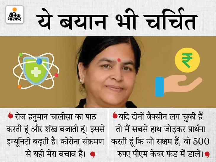 मध्य प्रदेश की संस्कृति मंत्री ऊषा ठाकुर बोलीं- सेल्फी के लिए 100 रुपए देने होंगे; पार्टी फंड में जमा होगी रकम|खंडवा,Khandwa - Dainik Bhaskar