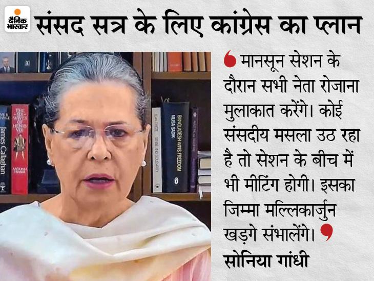 सोनिया ने पार्टी लीडरशिप में बदलाव की चिट्ठी लिखने वाले लीडर्स को दिया अहम जिम्मा, अधीर रंजन लोकसभा में लीडर बने रहेंगे|देश,National - Dainik Bhaskar