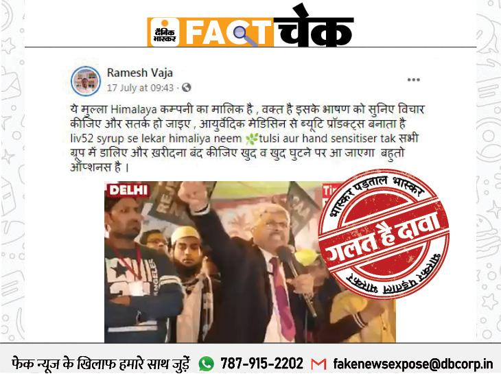 हिमालय कंपनी केमालिक ने की रिलायंस और पतंजलि प्रोडेक्ट्स का बहिष्कार करने की अपील? जानिए इसकी सच्चाई|फेक न्यूज़ एक्सपोज़,Fake News Expose - Dainik Bhaskar