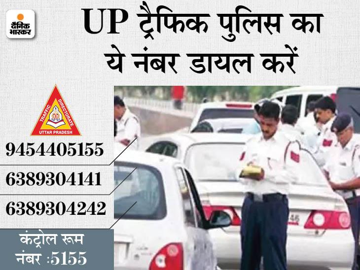 लखनऊ में ट्रैफिक पुलिस ने जारी किया हेल्पलाइन नंबर, आपकी एक शिकायत पर दरवाजे के बाहर पार्कवाहन होंगे सीज|लखनऊ,Lucknow - Dainik Bhaskar