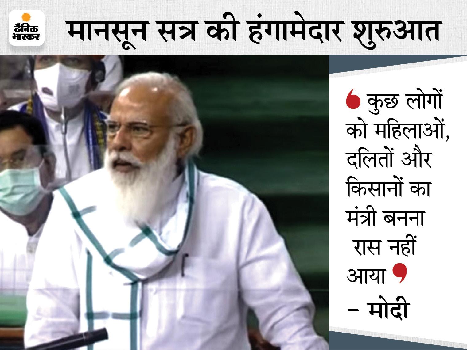 लोकसभा और राज्यसभा में विपक्ष का जोरदार हंगामा, नए मंत्रियों का परिचय भी नहीं दे सके प्रधानमंत्री मोदी; दोनों सदन कल तक के लिए स्थगित देश,National - Dainik Bhaskar