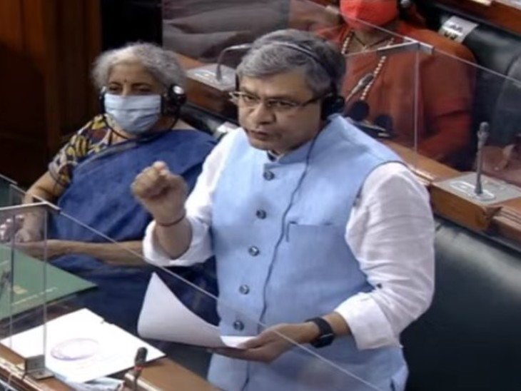 संसद में फोन टेपिंग पर सरकार का पक्ष रखते संचार मंत्री अश्विनी वैष्णव। - Dainik Bhaskar