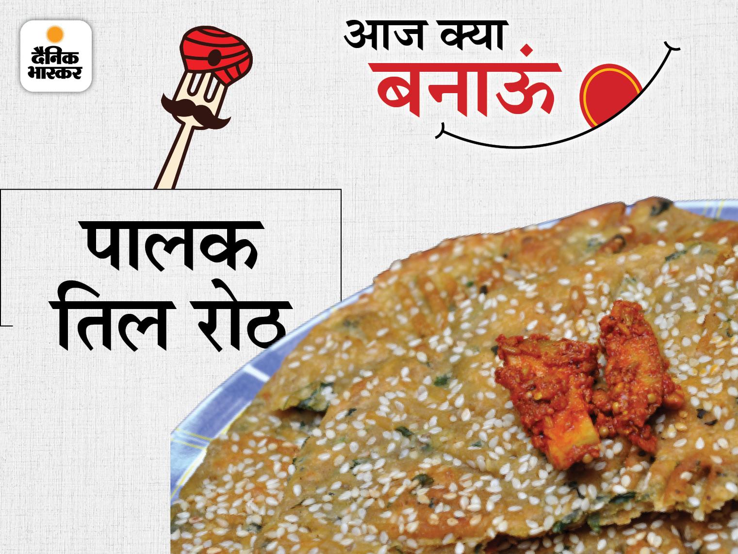 पालक तिल रोठ बनाने का आसान तरीका, बच्चे भी करेंगे इसे बार-बार खाने की फरमाइश|लाइफस्टाइल,Lifestyle - Dainik Bhaskar