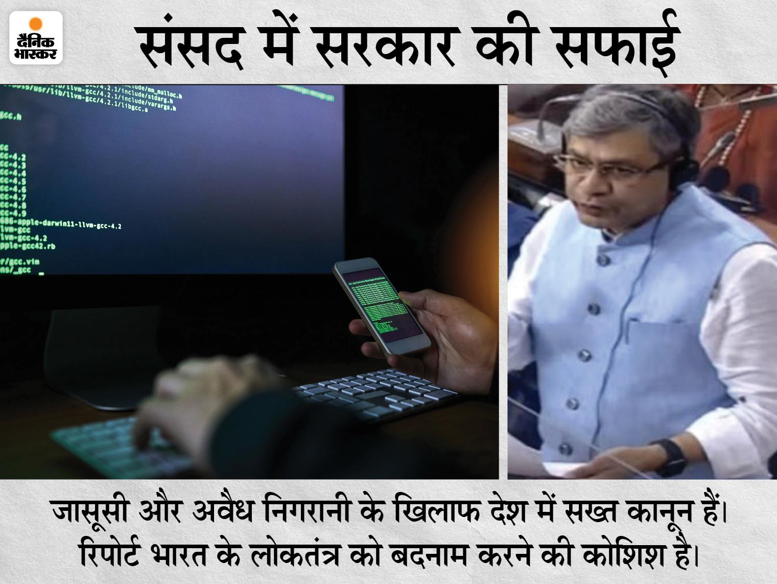 विपक्ष ने फोन टेपिंग की स्वतंत्र जांच की मांग की; शाह बोले- देश को बदनाम करने की साजिश, इससे विकास नहीं रुकेगा|देश,National - Dainik Bhaskar