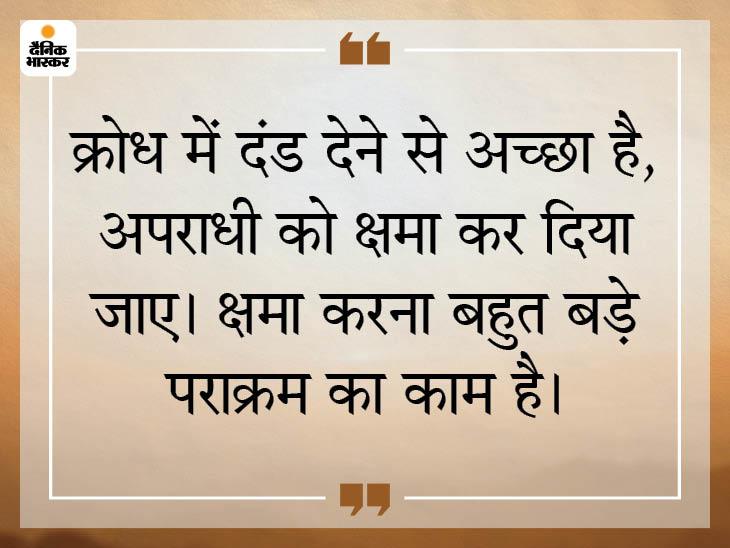 कभी-कभी माफ करना सजा देने से ज्यादा महत्वपूर्ण होता है|धर्म,Dharm - Dainik Bhaskar