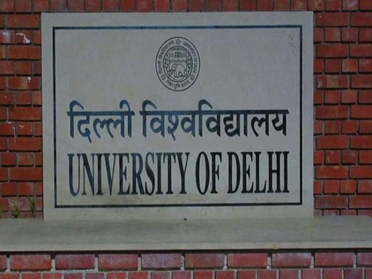 इस साल 13 कोर्सेस के लिए एंट्रेंस एग्जाम आयोजित करेगी दिल्ली यूनिवर्सिटी, यूजी- पीजी की 90,000 सीटों पर होगा एडमिशन करिअर,Career - Dainik Bhaskar
