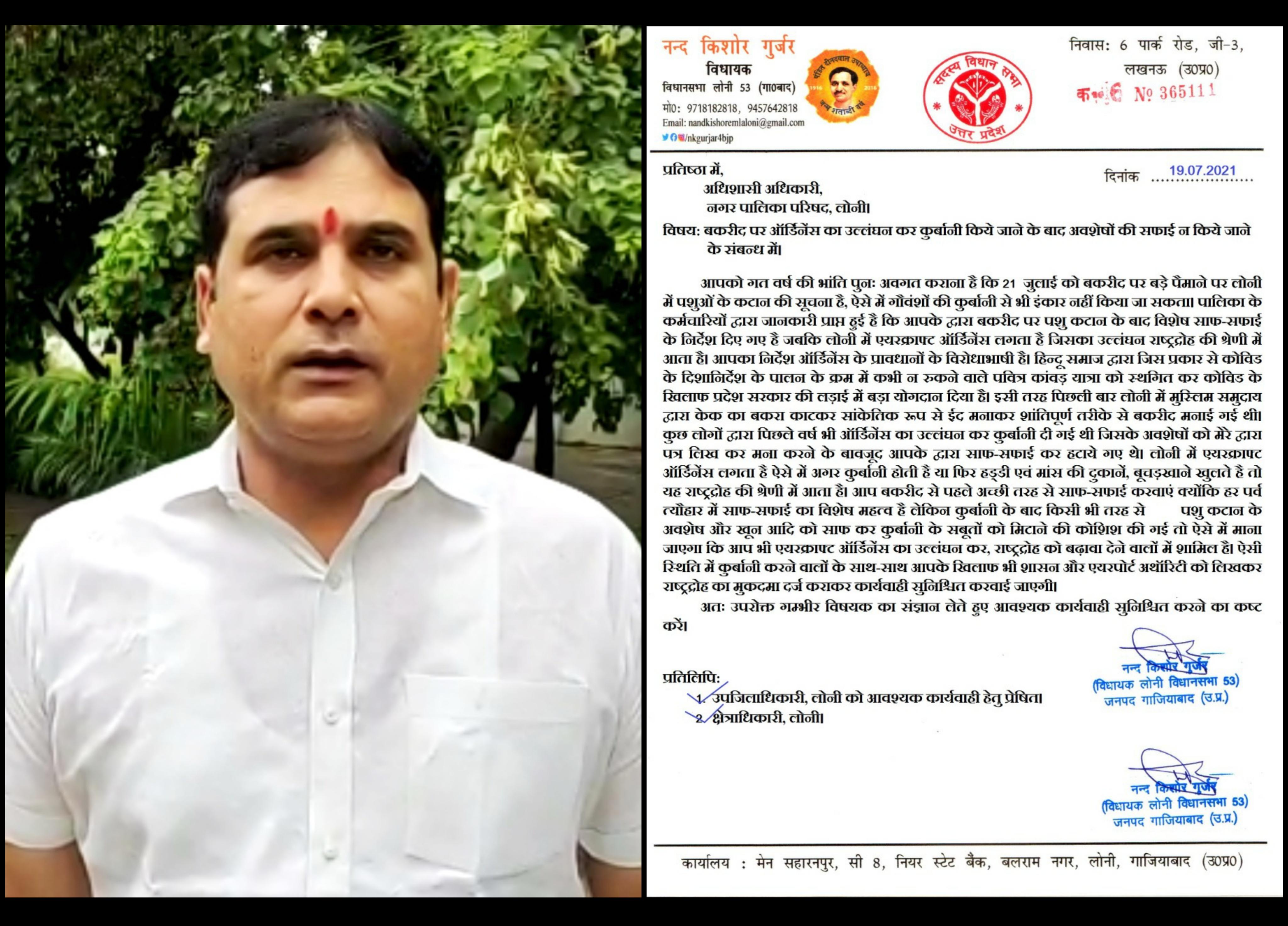 गाजियाबाद के लोनी से भाजपा विधायक नंदकिशोर गुर्जर ने पत्र लिखकर नगरपालिका को दी हिदायत। - Dainik Bhaskar