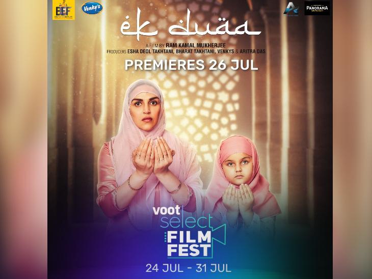 ईशा देओल की 'एक दुआ' का ट्रेलर आउट, 26 जुलाई को रिलीज होगी फिल्म; 'अर्ध' से बॉलीवुड मेंडेब्यूकरने जा रही हैंरुबीना दिलैक बॉलीवुड,Bollywood - Dainik Bhaskar