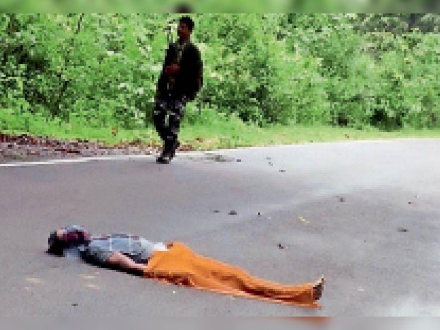 बीजापुर में जवान का गला रेता, सुकमा में 20 ग्रामीणों को छुड़ाने गए 14 लोग वहीं रुके, नारायणपुर में 1 जवान शहीद|जगदलपुर,Jagdalpur - Dainik Bhaskar