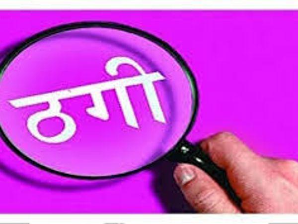 सोसायटी की चारदीवारी करने के नाम पर ठगे रुपए, पुलिस ने दो के खिलाफ मामला दर्ज करके शुरू की जांच पड़ताल|चंडीगढ़,Chandigarh - Dainik Bhaskar