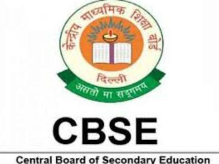 CBSE 10वीं और 12वीं का रिजल्ट बहुत जल्द जारी करने वाला है। - Dainik Bhaskar