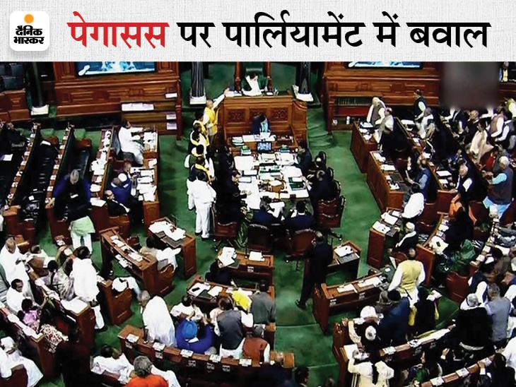 लोकसभा 22 जुलाई तक स्थगित, मोदी का तंज- कांग्रेस को अपनी नहीं, हमारी चिंता; खड़गे ने कहा - नोटबंदी की तरह लॉकडाउन भी बिना तैयारी के किया|देश,National - Dainik Bhaskar