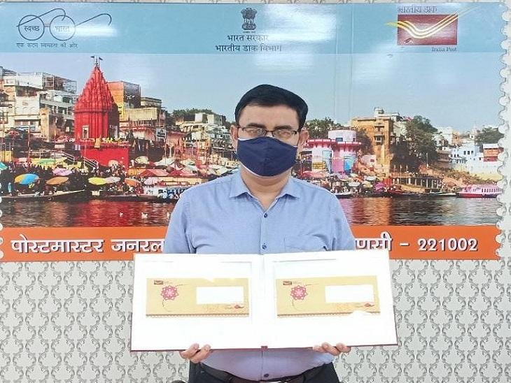 इस रक्षाबंधन भाइयों को वाटरप्रूफ लिफाफे में भेजें रक्षासूत्र, वाराणसी परिक्षेत्र के प्रधान डाकघरों से महज दस रुपए में मिलेंगे|वाराणसी,Varanasi - Dainik Bhaskar