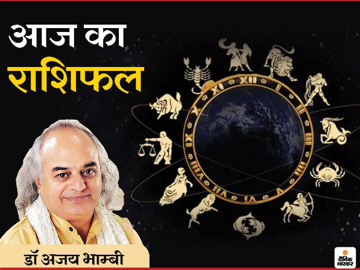 आज 6 राशियों के लिए शुभ रहेगा दिन; मेष, वृष और मकर वालों को हो सकता है धन लाभ|ज्योतिष,Jyotish - Dainik Bhaskar