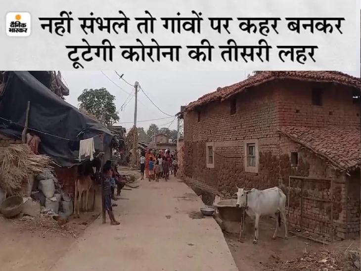 कोरोना लड़ाई में 38 जिलों में टॉप पर पटना शहर, राजधानी में हर्ड इम्यूनिटी का लक्ष्य पूरा|बिहार,Bihar - Dainik Bhaskar
