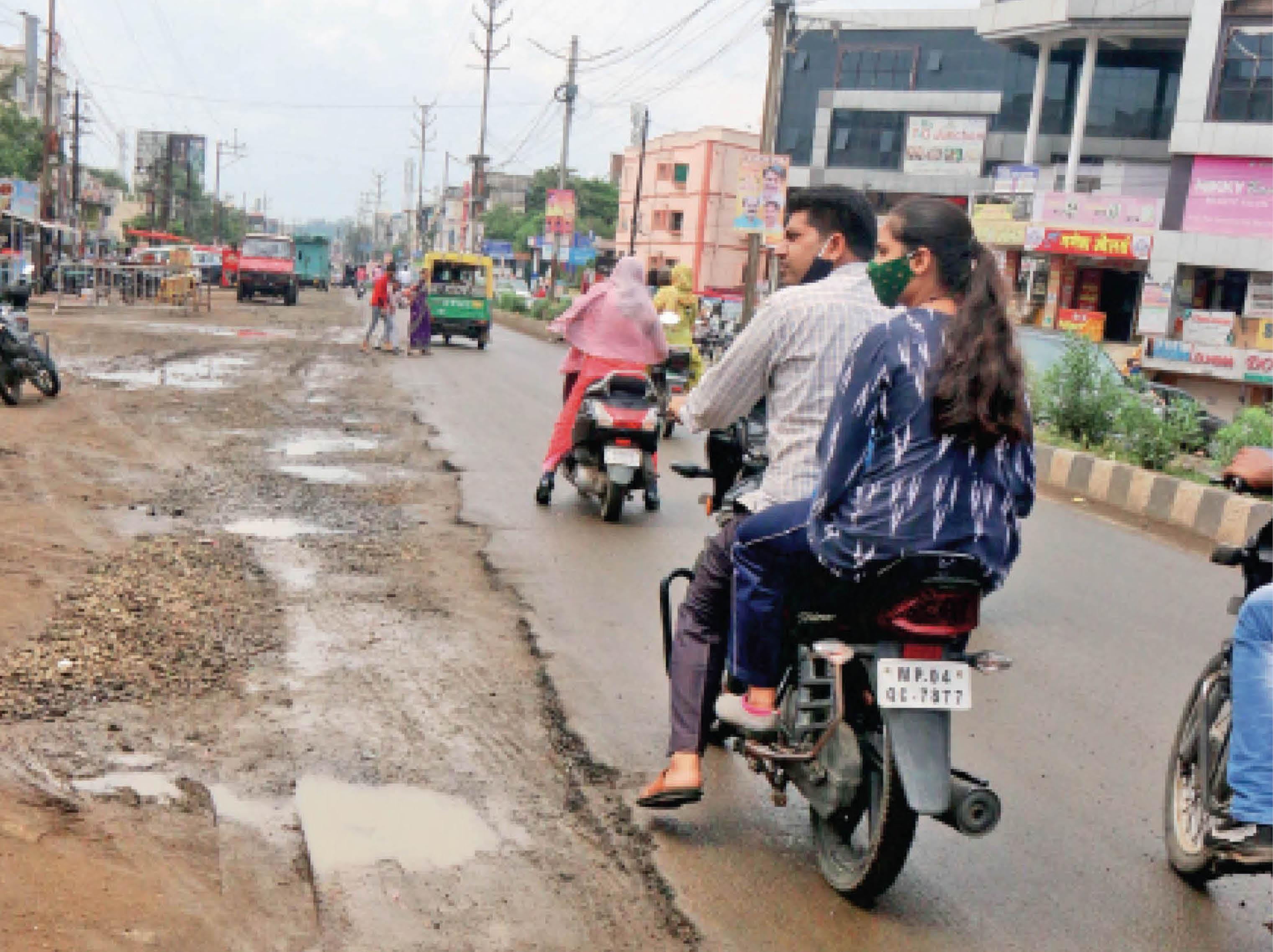कोलार रोड की ऐसी हालत है - Dainik Bhaskar