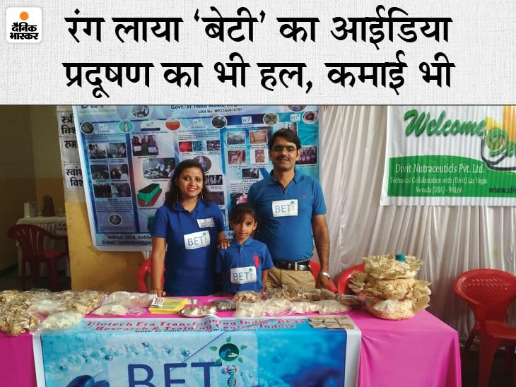 10 साल नौकरी के बाद 'बेटी' नाम से शुरू किया स्टार्टअप, मशरूम से बनाया नूडल्स मसाला, पराली से कर रहीं पैकेजिंग|DB ओरिजिनल,DB Original - Dainik Bhaskar