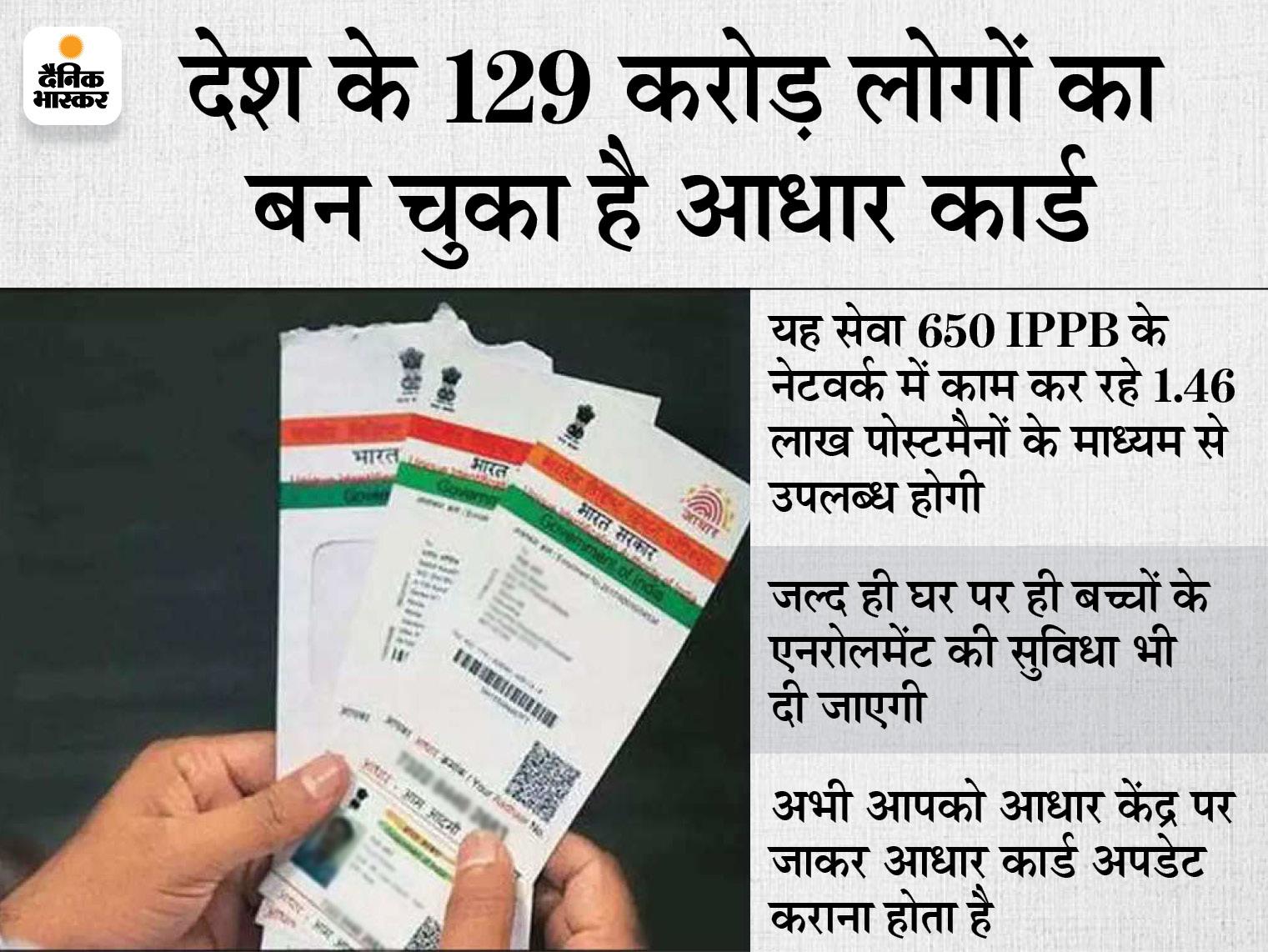 अब घर आकर पोस्टमैन आधार कार्ड में अपडेट करेगा मोबाइल नंबर, नहीं जाना होगा आधार केंद्र|बिजनेस,Business - Dainik Bhaskar