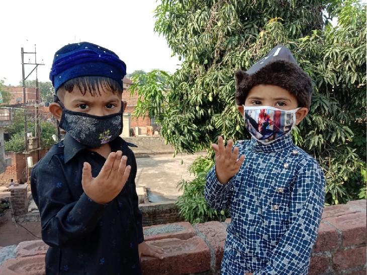 कोविड के बीच सादगी से कुछ इस तरह एक दूसरे को ईद की बधाई दी।