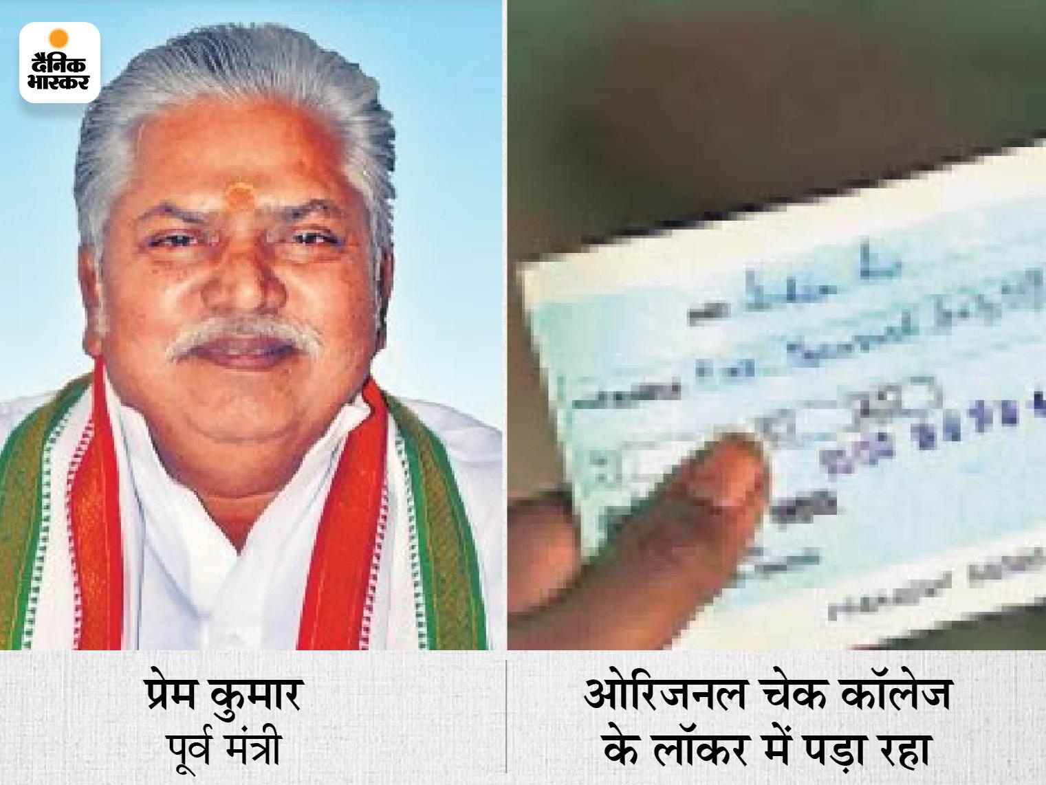 डीजीपी के सरकारी आवास से सटे पूर्व मंत्री के आवास में चोरी, चेक क्लोन कर पटना कॉलेज के बैंक खाते से 62 लाख निकाले पटना,Patna - Dainik Bhaskar