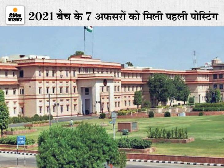 ट्रेनिंग पूरी करने के बाद राजस्थान आए 7 नए IAS अफसर को मिली फील्ड पोस्टिंग, 4 के किए तबादले; 3 RAS पोस्टिंग की वेटिंग में राजस्थान,Rajasthan - Dainik Bhaskar