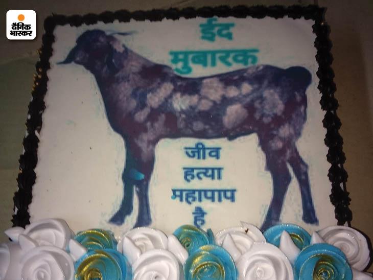 गुलचमन ने बकरीद पर कुर्बानी के लिए यह केक बनवाया था। इस पर लिखा था कि जीव हत्या महापाप है।