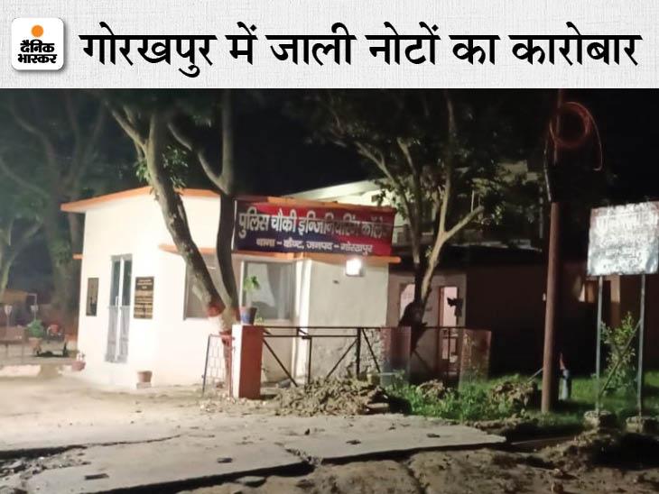 लखनऊ से आई IB टीम कैंट पुलिस से जाली नोटों के संबंध में जानकारी जुटा रही है। - Dainik Bhaskar