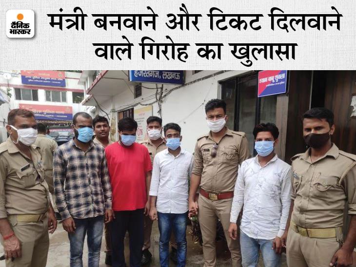 अमित शाह बनकर फोन कर बड़े नेताओं को मंत्री बनवाने व छोटे नेताओं को टिकट दिलवाने का देते थे लालच, 4 आरोपी गिरफ्तार|लखनऊ,Lucknow - Dainik Bhaskar
