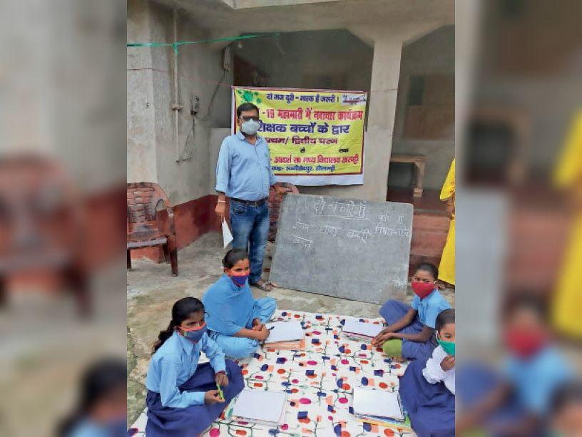 रून्नीसैदपुर में बच्चे के दरवाजे पर वर्ग का संचालन करते शिक्षक। - Dainik Bhaskar