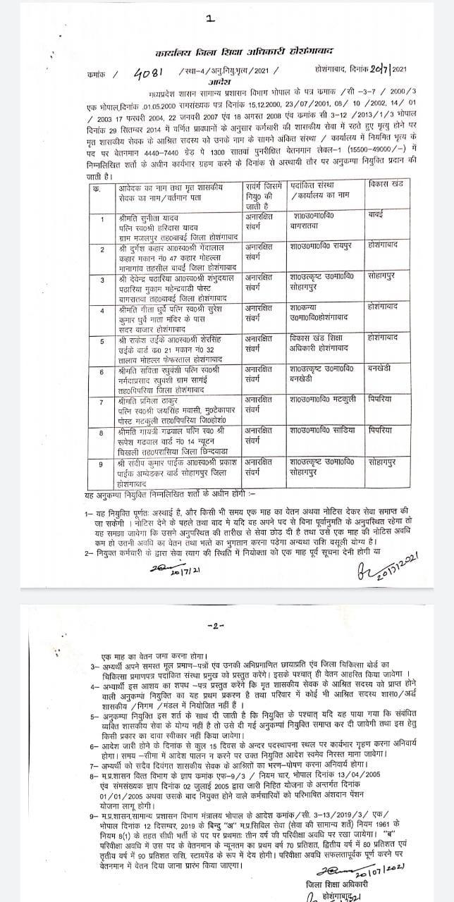 कोरोना से जान गवां चुके लोगों के आश्रितों को नौकरी, 11 को प्रयोगशाला व 11 को भृत्य पद के आदेश, देखे इन्हें लाभ|होशंगाबाद,Hoshangabad - Dainik Bhaskar