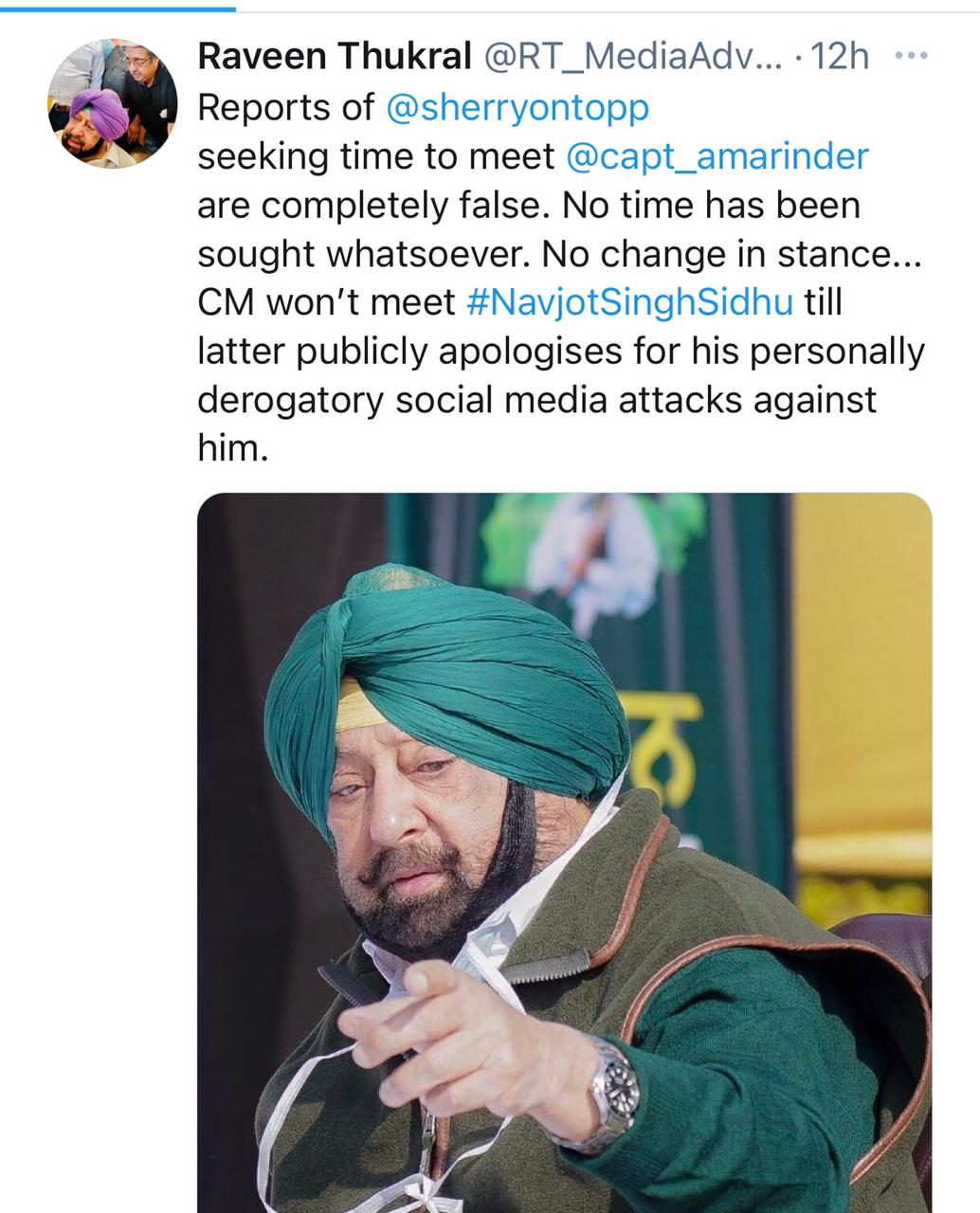 कैप्टन के मीडिया एडवाइजर का वो ट्वीट- जिसमें पहली बार खुलकर सिद्धू को माफी मांगने के लिए कहा गया।