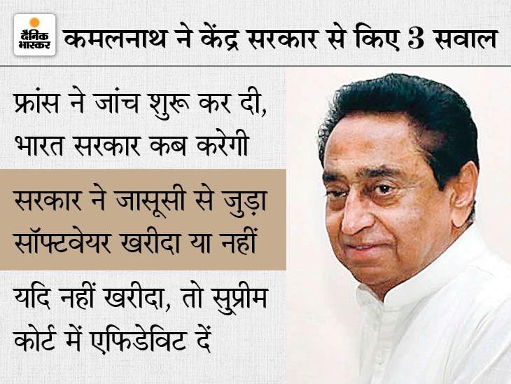 बोले- PM मोदी के इजरायल दौरे के बाद से शुरू हुई जासूसी, MP और कर्नाटक में सरकार गिराने में भी इसका इस्तेमाल|मध्य प्रदेश,Madhya Pradesh - Dainik Bhaskar