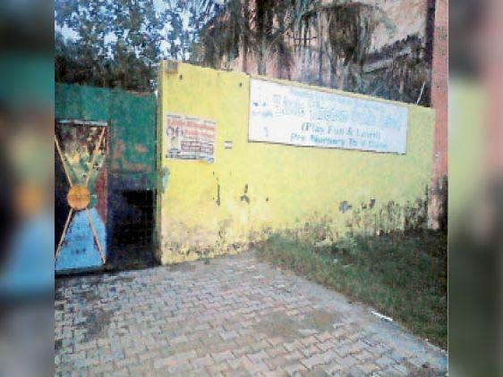 छोटा खुड्डा का लिटिल किंगडम पब्लिक स्कूल। - Dainik Bhaskar