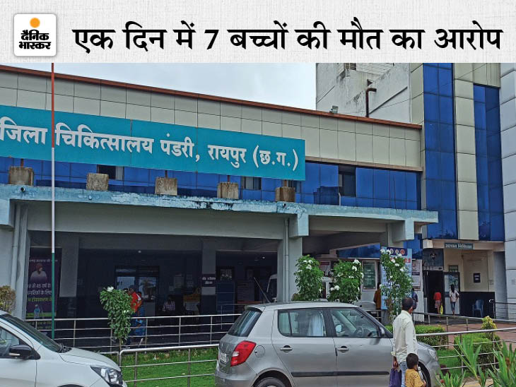 रायपुर के पंडरी जिला अस्पताल ने सफाई दी, कहा- मंगलवार रात जिस बच्चे की मौत हुई उसके दिमाग तक ऑक्सीजन ही नहीं पहुंच रही थी|रायपुर,Raipur - Dainik Bhaskar