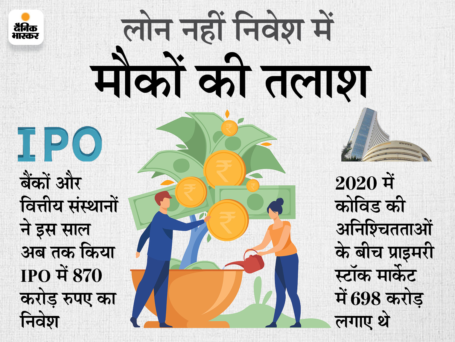 कोविड के चलते लोन बांटने के मौके हुए कम, एक्सेस फंड IPO मार्केट में लगा रहे वित्तीय संस्थान|बिजनेस,Business - Dainik Bhaskar